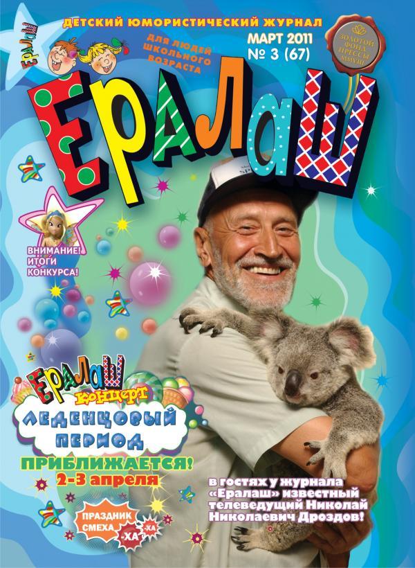 3 март 2011 eralash.ru