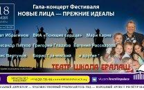 Гала-концерт Фестиваля «Новые лица».