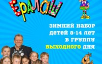 Театр-школа Ералаш объявляет зимний набор!