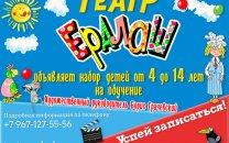 Театр-школа Ералаш